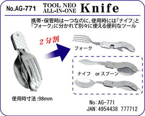 AG-771 TOOL NEO ALL-IN-ONE Knife