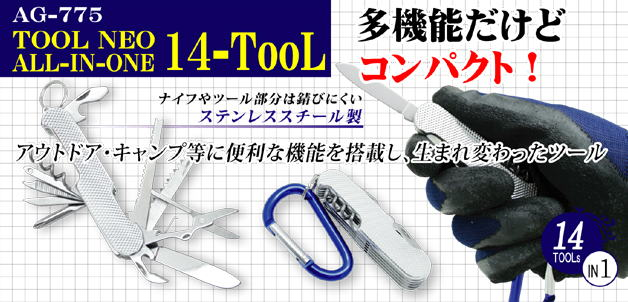 AG-775 TOOL NEO ALL-IN-ONE 14-TooL