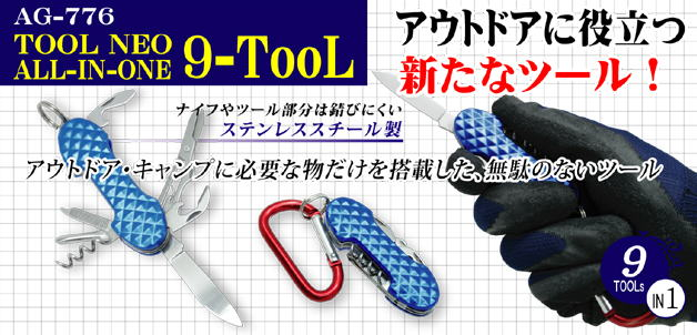 AG-776 TOOL NEO ALL-IN-ONE 9-TooL